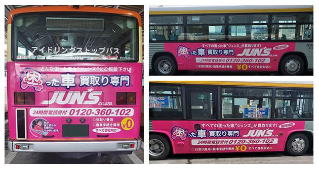 富士・富士宮・沼津・伊豆・修善寺地域を広告バスが巡回中!!車の買い取りは困った車買取り専門JUN'S CO.,LTD.にお任せください!!